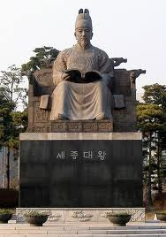 The Great King Sejong