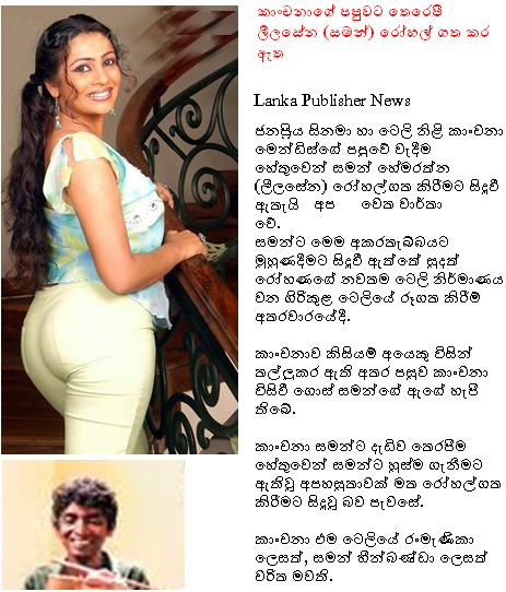 Swarnamali jayalath sri lankan actress sexual harassment