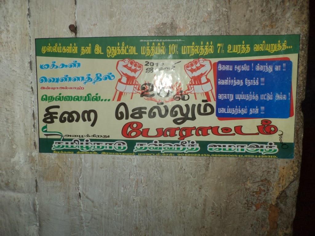 ஜனவரி 28,TNTJ,கீழக்கரை,தவ்ஹீத் ஜமாத்