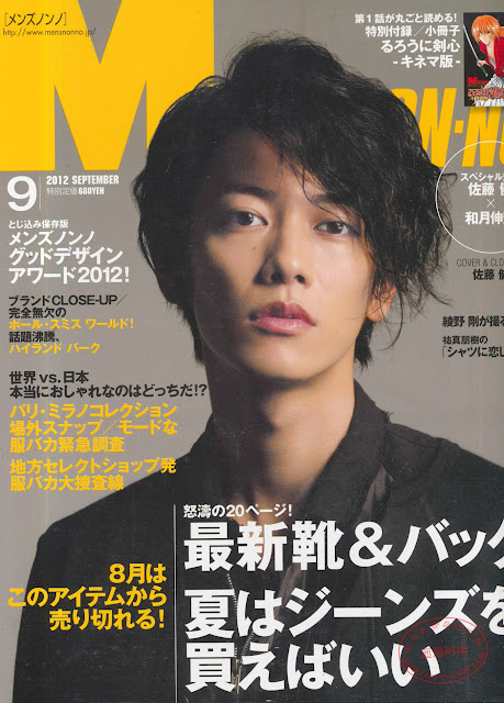MEN'S NON-NO (メンズノンノ) September 2012年9月号 【表紙】佐藤健 takeru sato japanese magazine scans