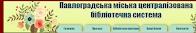 Сайт ПМЦБС