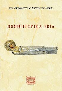 """""""Θεομητορικά 2016"""" στην Ύδρα - Πρόσκληση στις εορταστικές εκδηλώσεις (βίντεο)"""
