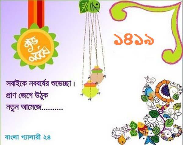 bangla noboborsho card