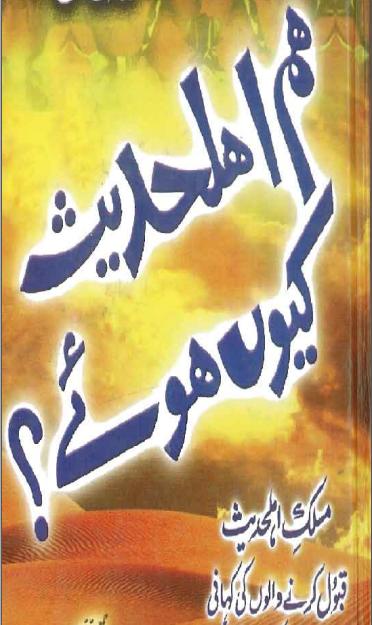 Hum Ahle-Hadith Kyun Hovy By Tayyab Muhammadi - AhleHadith Books