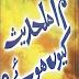 Hum Ahle Hadith Kyun Hovy By Tayyab Muhammadi - AhleHadith Books