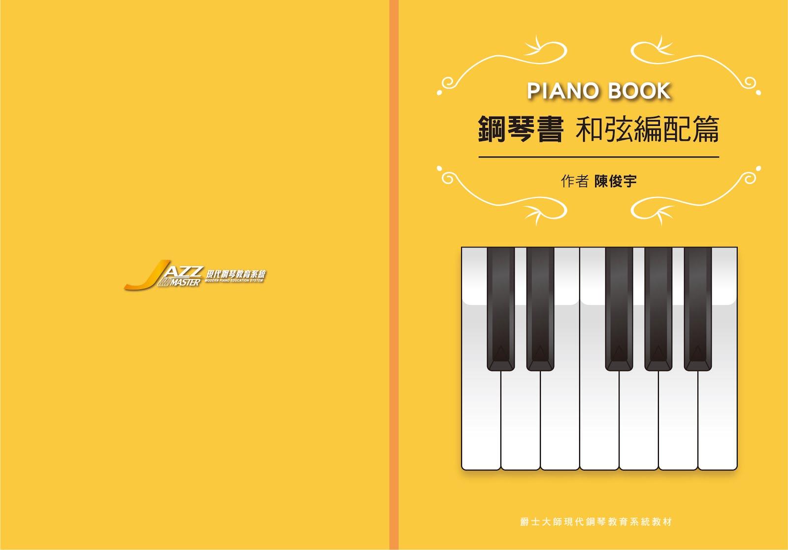 PIANO BOOK 鋼琴書-和弦編配篇
