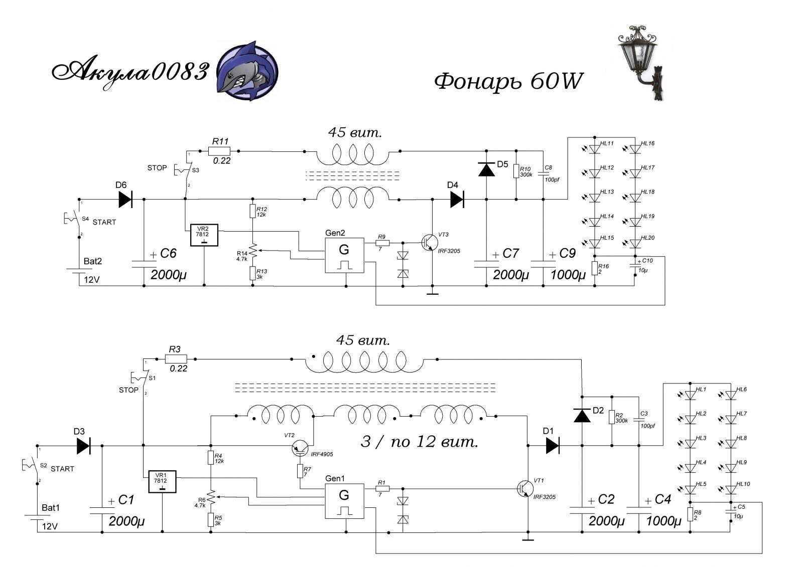 схема фонарика на 30 ватт от акула 0083