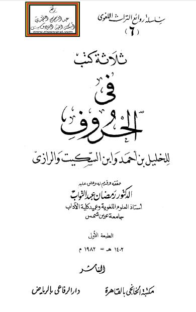 ثلاثة كتب في الحروف للخليل بن أحمد وابن السكيت والرازي