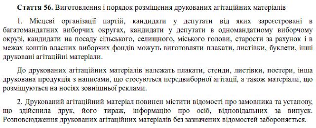 """Закон України """"Про місцеве самоврядування"""". Стаття 56. Виготовлення і порядок розміщення друкованих агітаційних матеріалів."""
