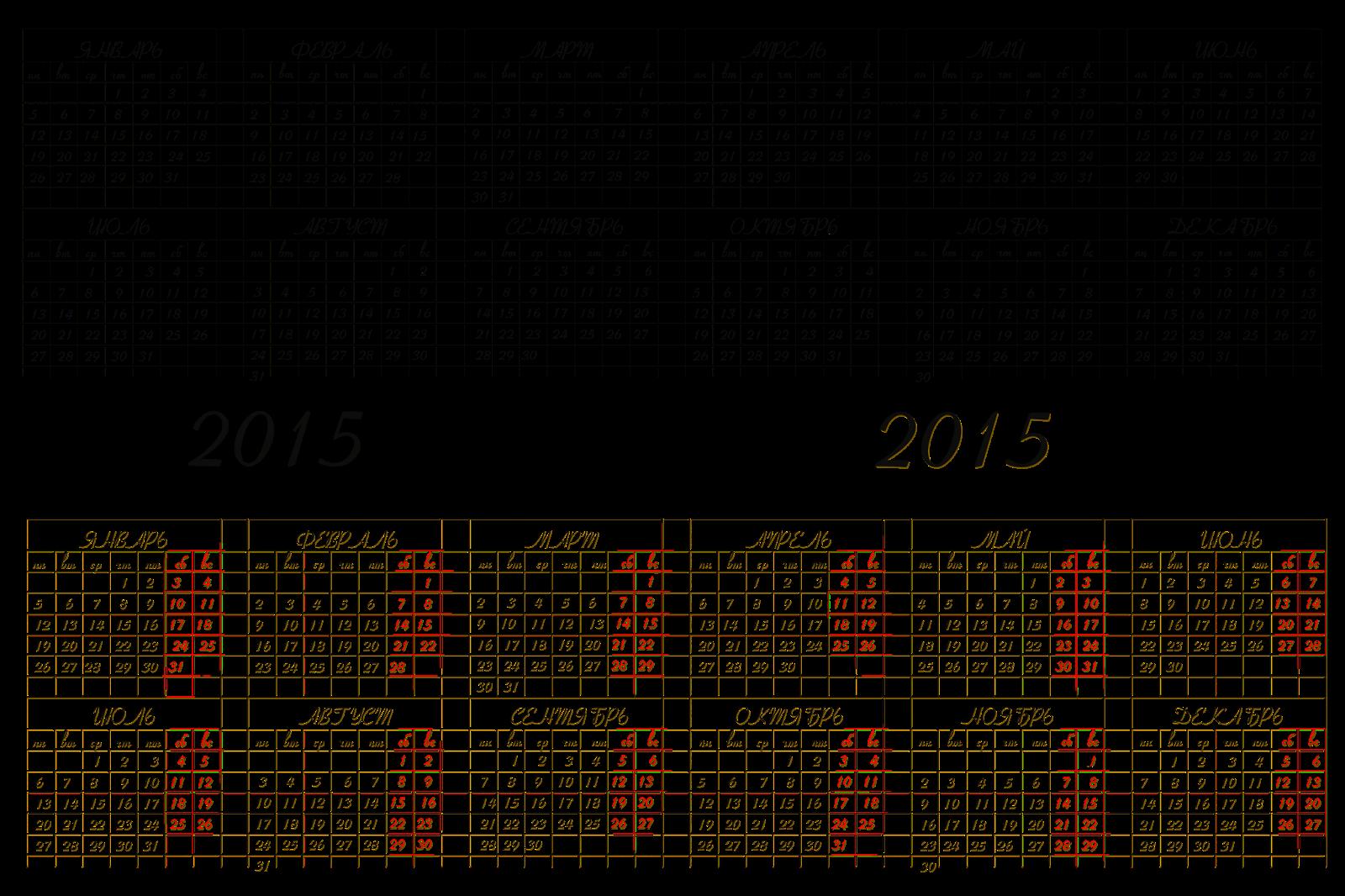 Церковные календарь 2013 году