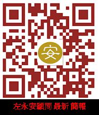2016 左永安顧問 簡報