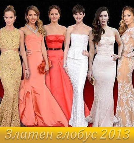 Най-красивите и грозни рокли от Златен глобус 2013