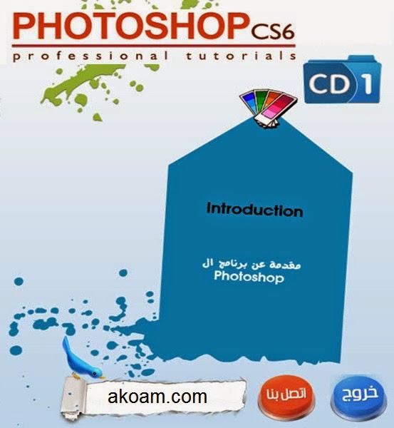 5 أسطوانات لتعلم Photoshop Cs6 بالعربية 5 أسطوانات لتعلم Photoshop Cs6 بالعربية