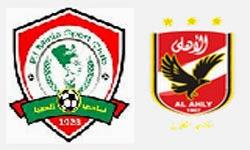 مشاهدة مباراة الأهلي و المنيا اليوم 22-6-2014 بث مباشر كأس مصر