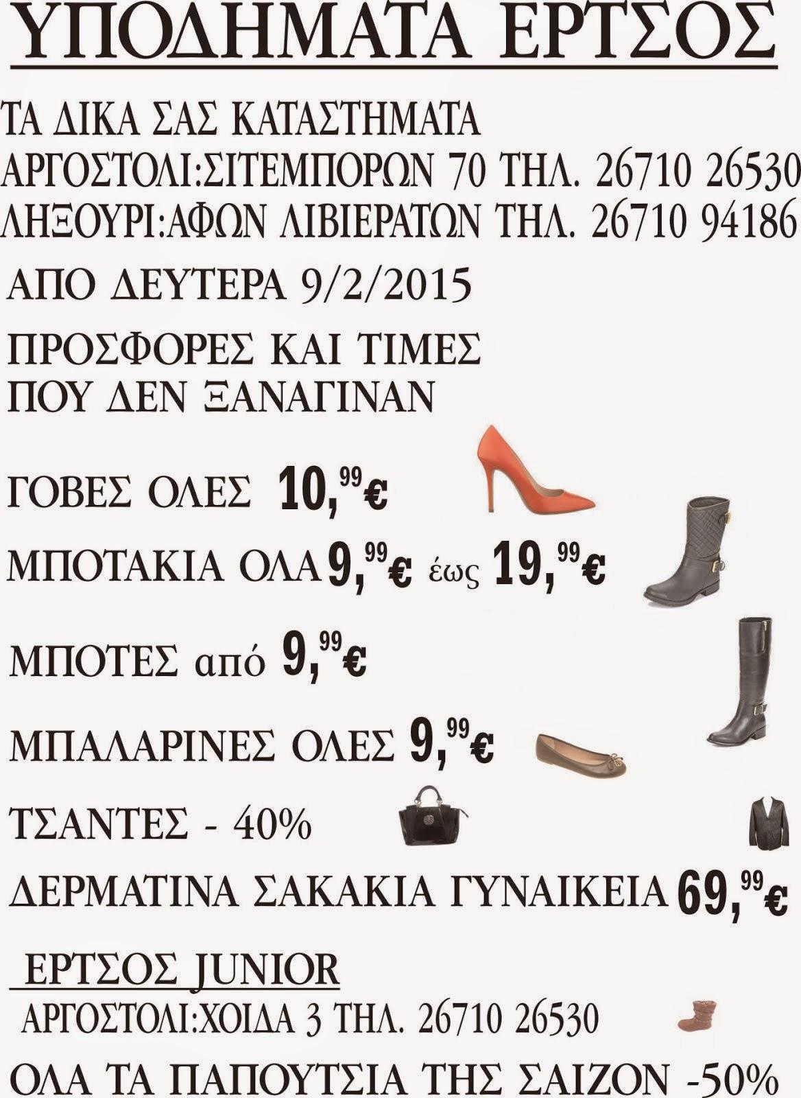 ΕΡΤΣΟΣ ΠΡΟΣΦΟΡΕΣ