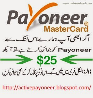 get you PayPal or freelance money in Pakistan with Payoneer master card