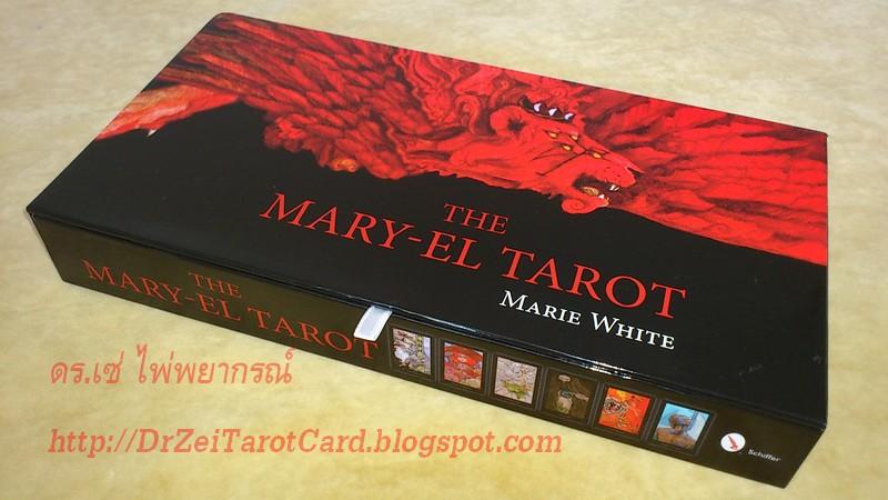 Mary-El Tarot kit set Mary El Marie White Schiffer Books Publishing Boxset Sturdy card stock board ไพ่ทาโรต์ ไพ่ทาโร่ มืด สวย ดำ ขลัง ดูดวงไพ่ ไพ่ยิปซี ไพ่ทาโรท์