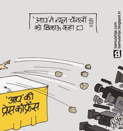 Media cartoon, news channel cartoon, AAP party cartoon, aam aadmi party cartoon, arvind kejriwal cartoon, cartoons on politics, indian political cartoon