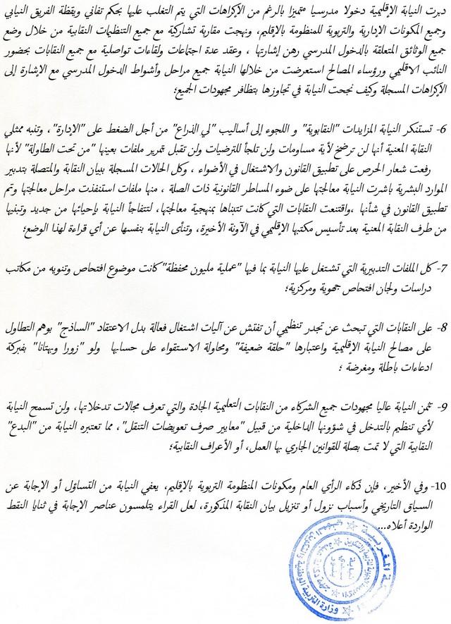 بلاغ نيابة سيدي بنور ردا على المكتب الإقليمي للنقابة الوطنية للتعليم ( ف د ش)