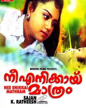 nee enikkai mathram 1327471974 Indian Horror Sex 3gp, South Indian Dubbed Movie, Adult Movies, Online Watch ...