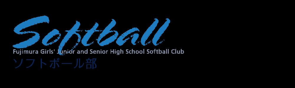 ソフトボール部のブログ