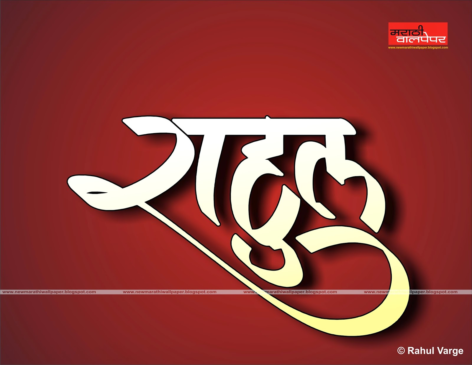 New Marathi Wallpaper Your Name Wallpaper Tattoo Design Bild