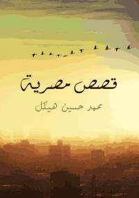 قصص مصرية - كتابي أنيسي