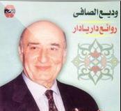 Wadih Al-Safi-Dar Ya Dar
