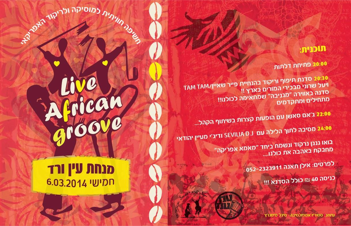 עיצוב פלייר לערב אפריקאי, סטודיו אמפולסיבה