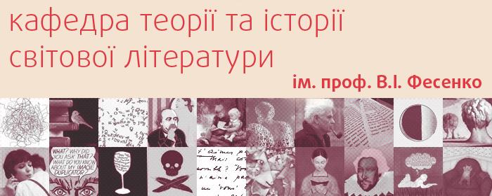 Кафедра теорії та історії світової літератури