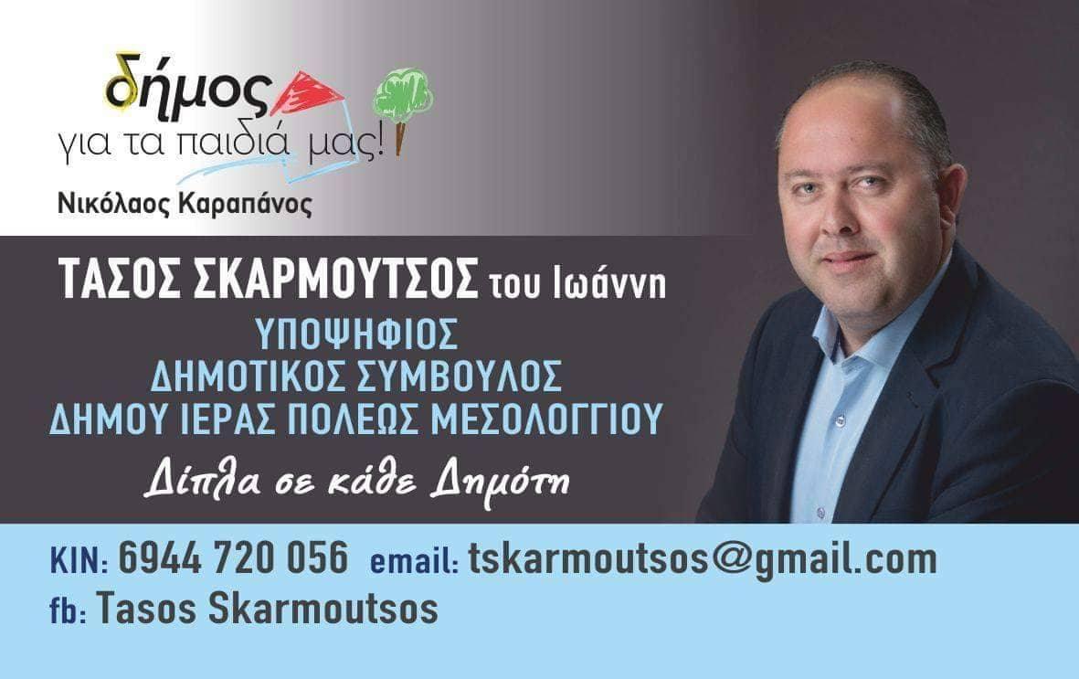 ΤΆΣΟΣ ΣΚΑΡΜΟΎΤΣΟΣ