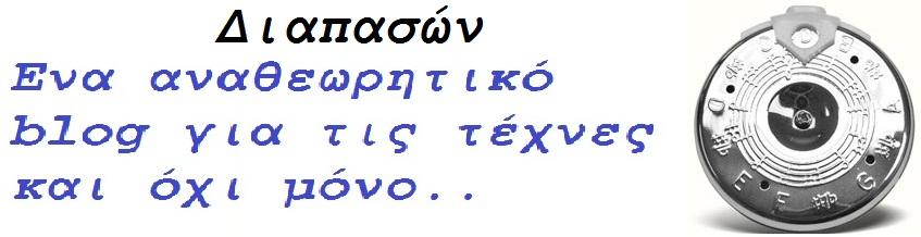 ΔΙΑΠΑΣΩΝ