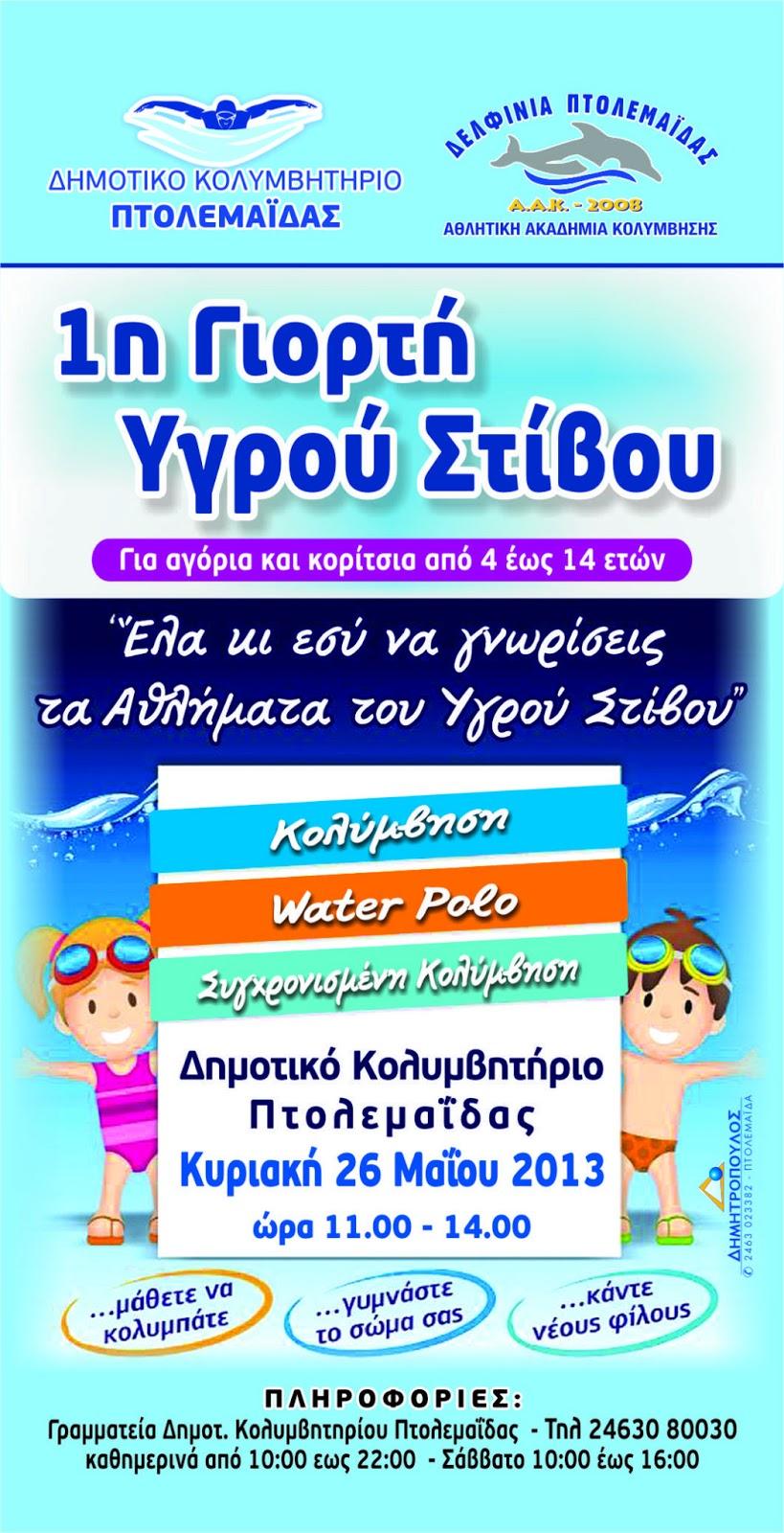 http://2.bp.blogspot.com/-6NBGshYzY4o/UZXRxpdw_FI/AAAAAAAB6ac/qP0ObIjS8X0/s1600/Giorti+1.jpg