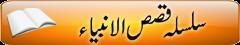 http://urduguru1.blogspot.com/2014/02/silsala-qasas-ul-ambi-as.html