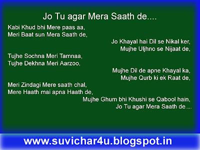 Kabi Khud bhi Mere paas aa, Meri Baat sun Mera Saath de,  Jo Khayal hai Dil se Nikal ker,  Mujhe Uljhno se Nijaat de