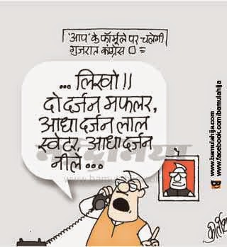 aam aadmi party cartoon, arvind kejriwal cartoon, congress cartoon, cartoons on politics, indian political cartoon