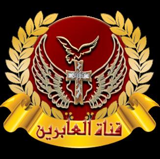 شعار القناه