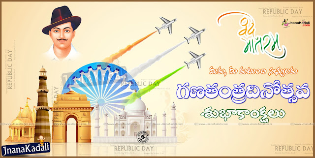 Republicday Greetings in telugu, Happy republic day greetings quotes sayings in telugu, best telugu quotes on republic day, Indian tricolor flag, india flag, patriatic quotes in telugu, india back ground, telugu republicday greetings quotes, jan 26 indian republic day quotes greetings wallpapers images desktop designs, indian Army soldiers pictures nice images quotes in telugu.