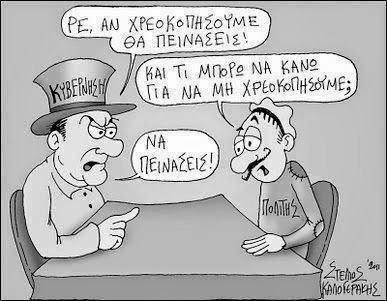 YΠΑΡΧΕΙ ΠΑΝΤΑ ΜΙΑ ΛΥΣΗ