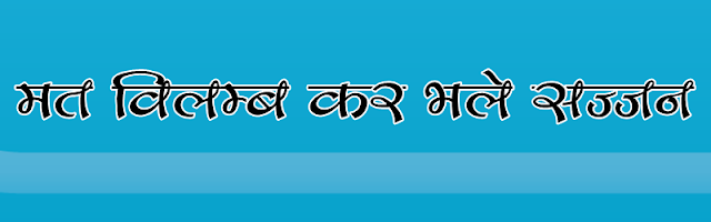 Bihani Hindi font download