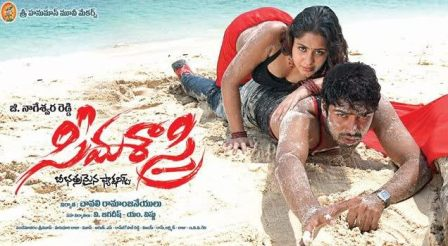 Watch Seema Sastri (2007) Telugu Movie Online