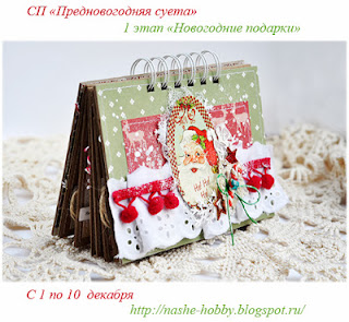 http://nashe-hobby.blogspot.ru/2013/12/blog-post.html