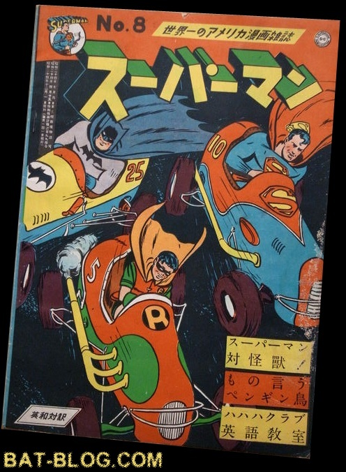 Japanese Batman Tattoo Vintage Japanese Batman Comic