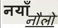 NayaNaulo.com            - Nepali News