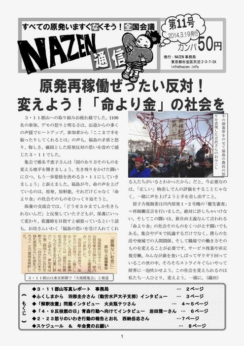 http://4754e3a988bc1d78.lolipop.jp/tsushin11.pdf