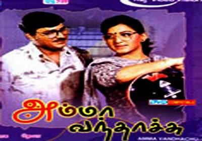 Amma Vanthachu (1992) - Tamil Movie