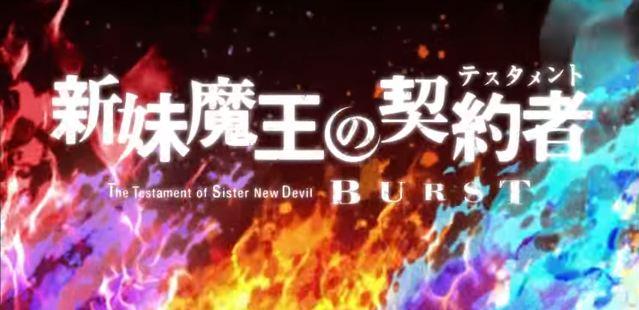 Video Iklan Anime 'Shinmai Maou no Testament BURST' Tampilkan Lagu Pembuka