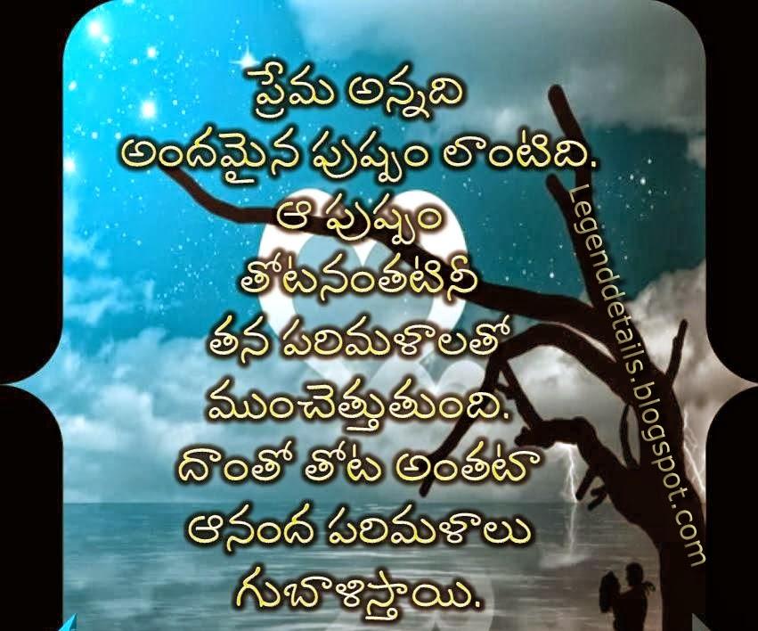 broken heart love quotes in telugu legendary quotes