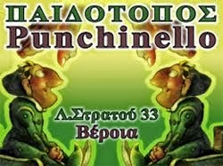 PUNCHINELLO