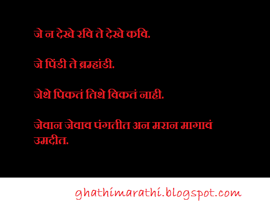 marathi mhani starting from ja5